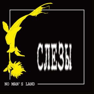 No Man's Land - Слезы