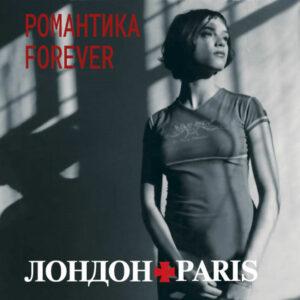 ЛондонParis - РомантикаForever