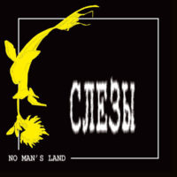 No Man's Land - Слезы